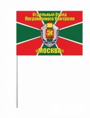 Флажок на палочке «ООПК «Москва» ФСБ России» фото