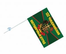 Флаг на машину «Чунджинский погранотряд» фото