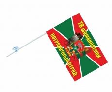 Флаг на машину «Шимановский погранотряд» фото
