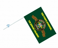 Флаг на машину с кронштейном «Войска Связи» фото