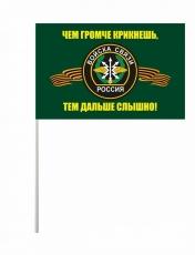 Флажок на палочке «Войска связи» фото