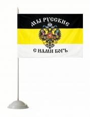 Флажок настольный Имперский «Мы русские, с нами Богъ» фото