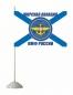Флаг Морской Авиации ВМФ России фотография