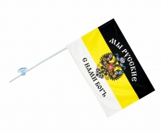 Флаг на машину с кронштейном Имперский «Мы русские» фото