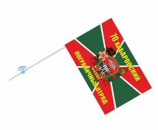 Флаг на машину с кронштейном «Хабаровский 70 погранотряд» фото