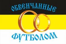 """Флаг """"Имперка"""" """"Обвенчанные футболом"""""""