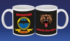 Кружка Мараварский 334 отряд Спецназа ГРУ фото