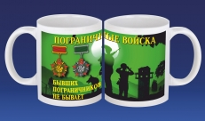 """Кружка в подарок Погранцу """"Бывших пограничников не бывает"""" фото"""