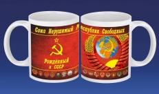 Кружка Рождённому в СССР с гербами фото