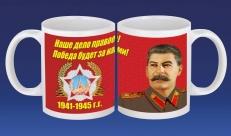 """Кружка Сталин """"Наше дело правое"""" фото"""
