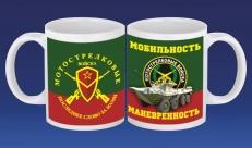 Кружка «Мотострелковые Войска» фото