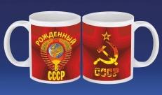 Кружка Рожденный в СССР фото