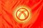 Флаг Кыргызстана фотография