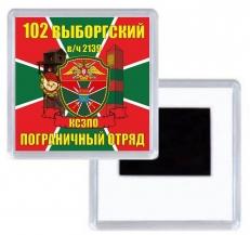 "Магнитик ""102 Выборгский погранотряд КСЗПО"" фото"
