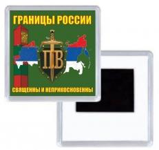 Магнитик Границы России Священны и Неприкосновенны фото