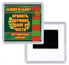 """Магнит ПВ """"Хранить Державу, Долг и Честь"""" фото"""