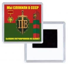 Магнитик Пограничнику Мы служили в СССР фото