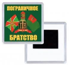 Магнитик Пограничное братство фото