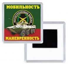 Магнит Мотострелковые войска фото