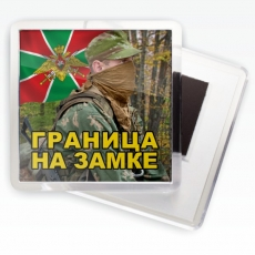 Магнитик Погранвойск «Граница» фото