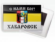 Магнитик Имперский флаг «С нами Бог Хабаровск» фото