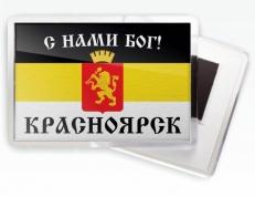 Магнитик Имперский флаг «С нами Бог Красноярск» фото
