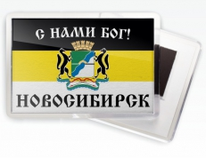 Магнитик Имперский флаг «С нами Бог Новосибирск» фото