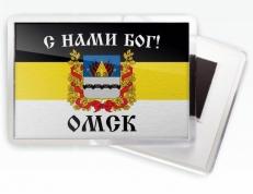 Магнитик Имперский флаг «С нами Бог Омск» фото