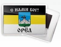 Магнитик Имперский флаг «С нами Бог Орел»