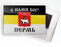 Магнитик Имперский флаг «С нами Бог Пермь»