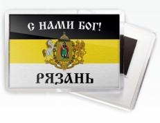 Магнитик Имперский флаг «С нами Бог Рязань» фото