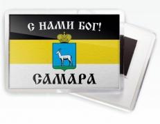 Магнитик Имперский флаг «С нами Бог Самара» фото
