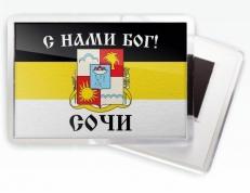 Магнитик Имперский флаг «С нами Бог Сочи» фото