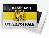 Магнитик Имперский флаг «С нами Бог Ставрополь»