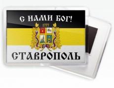 Магнитик Имперский флаг «С нами Бог Ставрополь» фото
