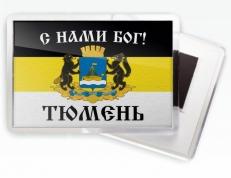 Магнитик Имперский флаг «С нами Бог Тюмень» фото