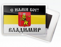 Магнитик Имперский флаг «С нами Бог Владимир» фото