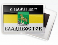 Магнитик Имперский флаг «С нами Бог Владивосток»
