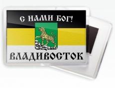 Магнитик Имперский флаг «С нами Бог Владивосток» фото