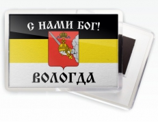 Магнитик Имперский флаг «С нами Бог Вологда» фото