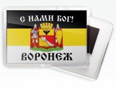 Магнитик Имперский флаг «С нами Бог Воронеж» фото