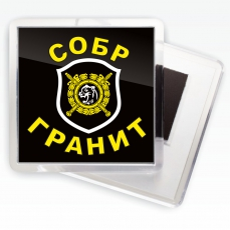 """Магнитик СОБР """"Гранит"""" фото"""