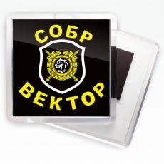 """Магнитик СОБР """"Вектор"""" фото"""