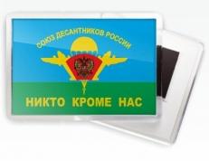 Магнитик ВДВ «Союз десантников» фото