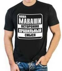 """Футболка стрейч """"Миша Маваши"""" фото"""