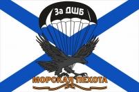 """Флаг """"Морская Пехота"""" """"ДШБ"""""""