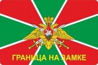 """Наклейка Погранвойск """"Граница на замке"""""""