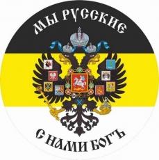 Наклейка Имперский флаг «Мы русские с нами Бог» фото