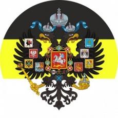 Наклейка «Имперский флаг» с гербом фото