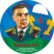 Наклейка ВДВ «Маргелов В.Ф.» фото